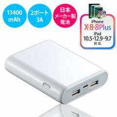 【送料無料】大容量 モバイルバッテリー 13400mAh iPhone Android スマホ タブレット パナソニック製電池搭載 [700-BTL022W]