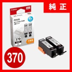 BCI-370XLPGBK2P キヤノン インクタンク ブラック 大容量 2個パック[BCI370XLPGBK2P]