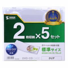 DVD・CDケース 2枚収納・5枚セット・クリア[FCD-22CN]