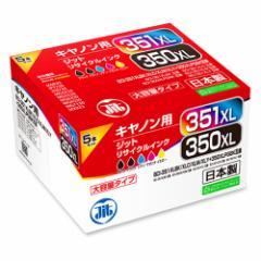 【送料無料】キャノン BCI-351XL+350XL/5MP対応 リサイクルインク 5色パック (大容量) [JIT-C3503515PXL]