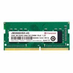 DDR4-2666 (PC4-21300) SO-DIMM 4GB Transcend ノートパソコン 増設メモリー [JM2666HSH-4G]【送料無料】