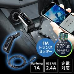 【送料無料】Lightning接続 FMトランスミッター iPhone対応 2.4A出力 充電用USBポート搭載[MTF-100]