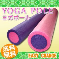 【送料無料】ヨガポール エクササイズ フィットネス ストレッチ トレーニング