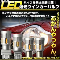 LED ウインカー バルブ ハイフラ防止 T20 S25 T25 3156 超爆光 キャンセラー内蔵 12V 2個セット B-60C-83C-84D-11