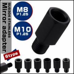 ミラー 変換アダプター M8 M10 P1.25 正ネジ 逆ネジ 変換プラグ SUS304 ブラック S-901-906