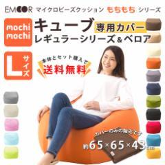 【ビーズクッション専用カバー】 『mochimochi』 もちもち キューブLサイズ専用カバー 日本製 ビーズソファ フロアソファ 洗える