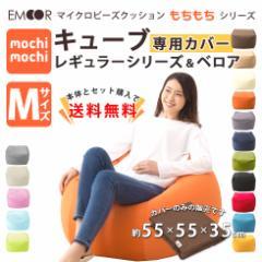 【ビーズクッション専用カバー】 『mochimochi』 もちもちシリーズ キューブMサイズ専用カバー 【日本製】 洗い替え 替えカバー