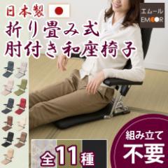 座椅子 ざいす リラックス 座いす 肘掛け コンパクト リクライニング チェア 椅子 1人掛け 母の日 父の日 敬老の日 日本製  エムール