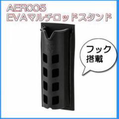浜田商会 EVAマルチロッドスタンド AER005 ブラック (ロッドホルダー 竿立て 釣り具)