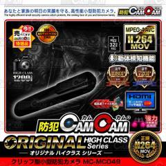 送料無料 小型カメラ 小型防犯カメラ クリップ型...