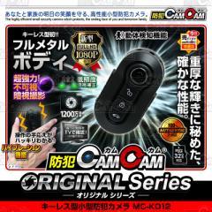 送料無料 小型カメラ 防犯カメラ 隠しカメラ キーレス型ビデオカメラ HD画質 720P LEDライト2灯搭載 mc-k012 CAMOS
