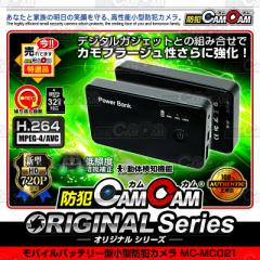 小型カメラ 防犯カメラ 隠しカメラ ビデオカメラ モバイル充電器型 暗視補正 mc-mc021 CAMOS
