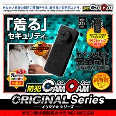 小型カメラ 防犯カメラ 隠しカメラ 特殊小型ビデオカメラ ボタン型カメラ mc028 CAMOS TS