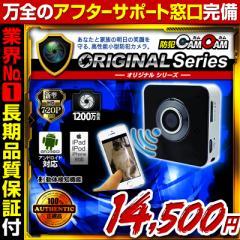 送料無料 小型カメラ 防犯カメラ wifi接続カメラ 小型監視カメラ モバイルwifiカメラ(アンドロイド・iphone対応) mc-mc051 CAMOS TS