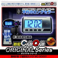 小型カメラ 防犯カメラ 隠しカメラ ワイヤレス置時計型ビデオカメラ VGA 低照度暗視補正 音声録音 リモコン付属 mc-od001  CAMOS