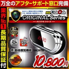 小型カメラ 防犯カメラ 置時計型ビデオカメラ シルバー フルHD 1080P HDMI 動体検知 mc-od010 CAMOS TS