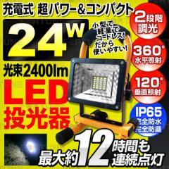 投光器 led ポータブル 充電式投光器 24W 【本体のみ】
