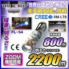 懐中電灯 LED懐中電灯 フラッシュライト ハンディライト ライト FL-054 2200lm相当 THE WOELD fl-s025 【本体のみ】 TWL