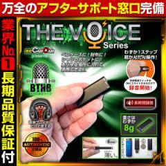 高性能 USBメモリ型ICレコーダー ボイスレコーダー 防犯カムカム THE VOICE Series IC-USB001