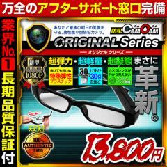 小型カメラ 防犯カメラ 防犯CAMCAM 防犯カムカム ORIGINAL Series オリジナルシリーズ mc-ec006 メガネ型カメラ CAMOS TS