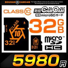 防犯カムカム 専用 microSDHCカード(マイクロSDHCカード)CLASS10 32GB 変換アダプター付属 MSD