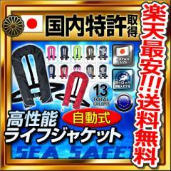 ライフジャケット 膨張式ライフジャケット 救命胴衣 卸値 自動膨張式 ベストタイプ 浮力15.0kg 日本国内特許取得 klj-va EULJ TS