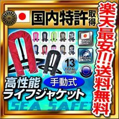 ライフジャケット 膨張式ライフジャケット 救命胴衣 卸値 手動膨張式 ベストタイプ 浮力15.0kg 日本国内特許取得 klj-vm EULJ TS