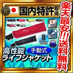 ライフジャケット 膨張式ライフジャケット 救命胴衣 卸値 手動膨張式 腰巻き 浮力11.0kg 日本国内特許取得 klj-wm EULJ TS