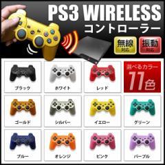 PlayStation3 PS3用 サードパーティ製 PS3コントローラ 互換コントローラ 全11色 zak-ps3cnt TS