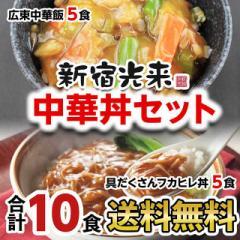 新宿光来「フカヒレ丼・中華飯セット10食」気仙沼産のフカヒレを贅沢に使ったフカヒレ丼と、10種類の具材他の広東中華飯が簡単調理