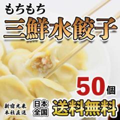 新宿光来「三鮮水餃子」50個 千葉産のもち豚とイカや海老、野菜他の旨味を包み込みました。ツルツルでモッチリした肉汁系餃子