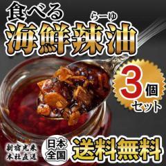 新宿光来「食べる海鮮ラー油」3本セット。干し貝柱や干し海老など、海鮮の旨み成分がたっぷり。肉汁系餃子など何にでも合う万能調味料