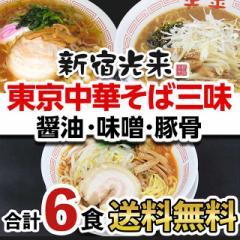 新宿光来「東京中華そば三味」醤油 豚骨 味噌 各2食 合計6食(タレ付き) 名店のらーめんを肉汁系餃子他と合わせてお楽しみください。