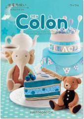 出産祝いのお返しに カタログギフト Colon (コロン) ワッフル