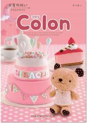 出産祝いのお返しに カタログギフト Colon (コロン) クッキー