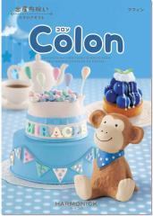 出産祝いのお返しに カタログギフト Colon (コロン) マフィン
