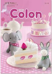 出産祝いのお返しに カタログギフト Colon (コロン) ケーキ