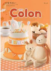 出産祝いのお返しに カタログギフト Colon (コロン) チョコ