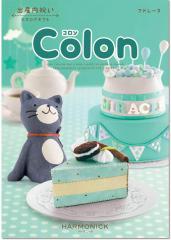 出産祝いのお返しに カタログギフト Colon (コロン) マドレーヌ