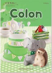 出産祝いのお返しに カタログギフト Colon (コロン) マカロン
