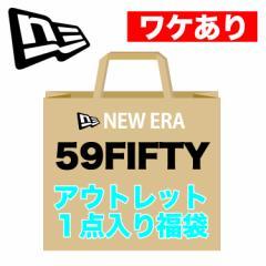 【ワケありアウトレット】ニューエラ キャップ 1点入り福袋 59FIFTY LP59FIFTY New Era メンズ 帽子 ベースボールキャップ