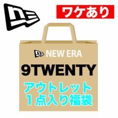 【ワケありアウトレット】ニューエラ キャップ 1点入り福袋 9TWENTY New Era メンズ 帽子 ベースボールキャップ