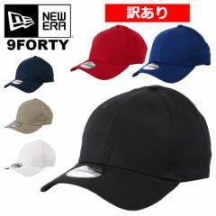 ニューエラ キャップ 無地 9FORTY メンズ レディース 男女兼用 NewEra 帽子 ブランク ローキャップ ベースボールキャップ 野球帽