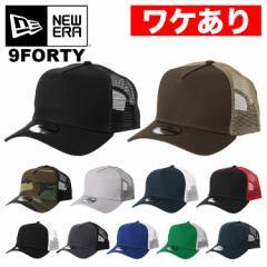 ニューエラ メッシュキャップ 無地 9FORTY New Era メンズ キャップ 帽子