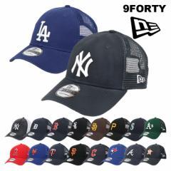 ニューエラ メッシュキャップ メンズ レディース 9FORTY Trucker 9Forty Adjustable New Era キャップ 帽子 MLB メジャーリーグ 春夏  か