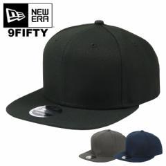 ニューエラ スナップバックキャップ 無地 9FIFTY ORIGINAL FIT New Era 帽子 定番人気 おしゃれ ブランド ベースボールキャップ メンズ