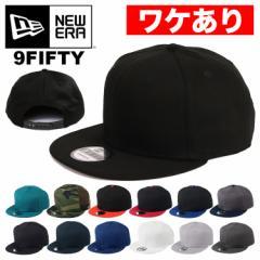ニューエラ スナップバックキャップ 無地 9FIFTY New Era 帽子 定番人気 おしゃれ ブランド ベースボールキャップ メンズ レディース 男