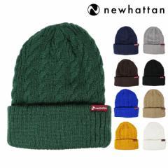 ニューハッタン ニット帽 ニットキャップ メンズ レディース 無地 帽子 ビーニー ワッチキャップ NewHattan mohair knit hat ケーブル編