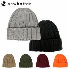 ニューハッタン ニット帽 ニットキャップ メンズ レディース 無地 帽子 ビーニー ワッチキャップ NewHattan knitted hats