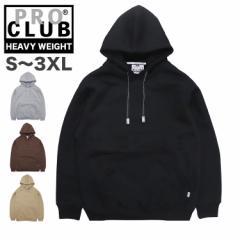 プロクラブ PRO CLUB ヘビーウェイト パーカー 142 厚手 無地 13オンス メンズ スウェット プルオーバー ビッグサイズ 大きいサイズ スト